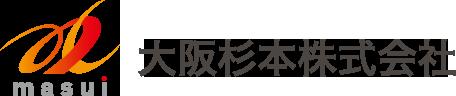 大阪杉本株式会社