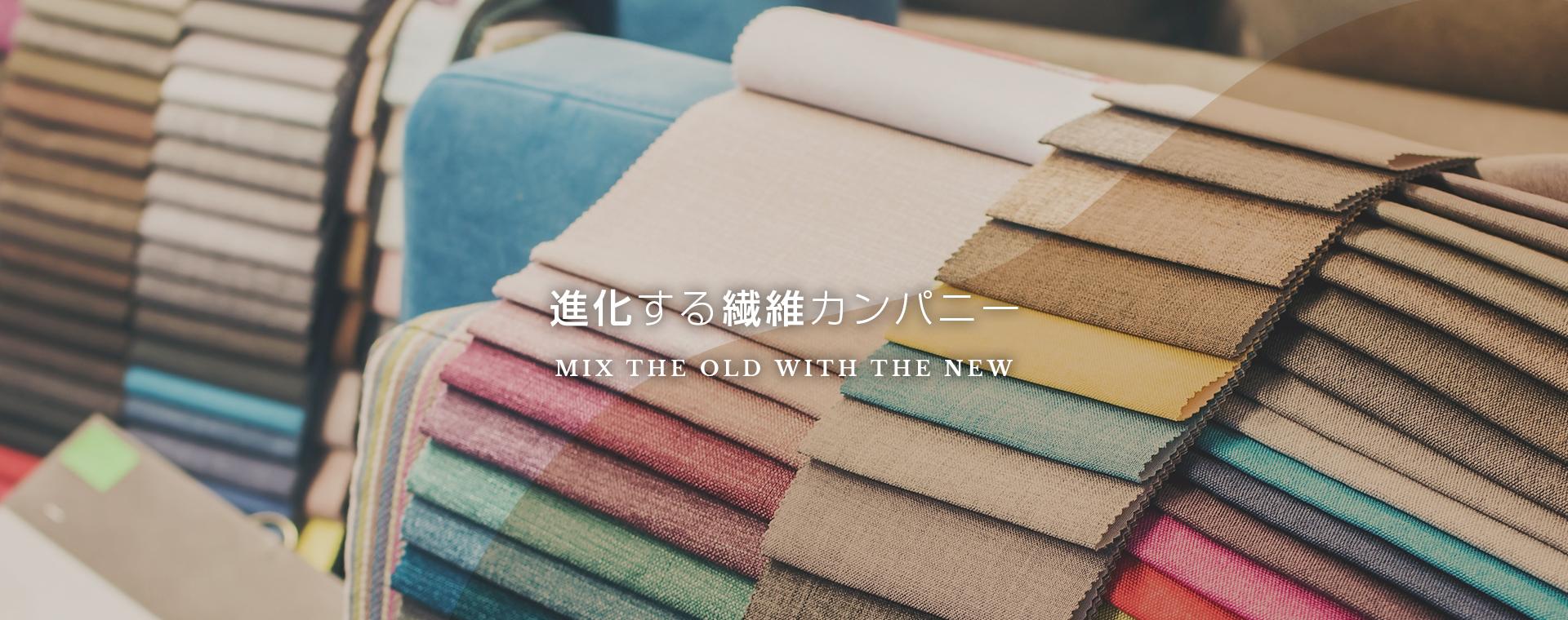 進化する繊維カンパニー  MIX THE OLD WITH THE NEW